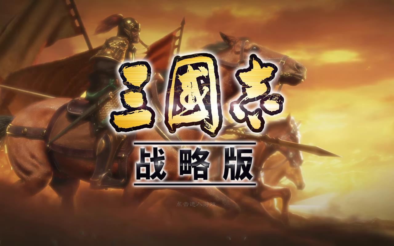 三国志战略版最新版手游下载v2004截图0
