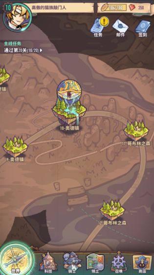 巨像骑士团安卓测试版手游下载截图1