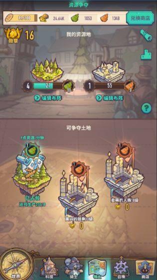 巨像骑士团安卓测试版手游下载截图3