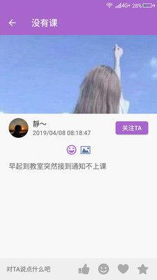 心情日记本安卓版下载截图1