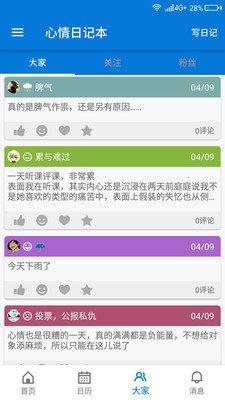 心情日记本安卓版下载截图0