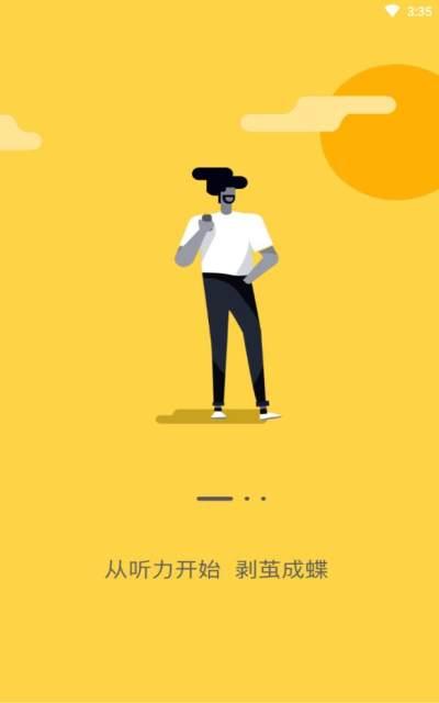 蝶变听力安卓版下载截图1