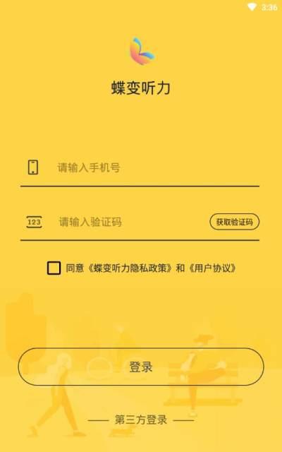 蝶变听力安卓版下载截图3