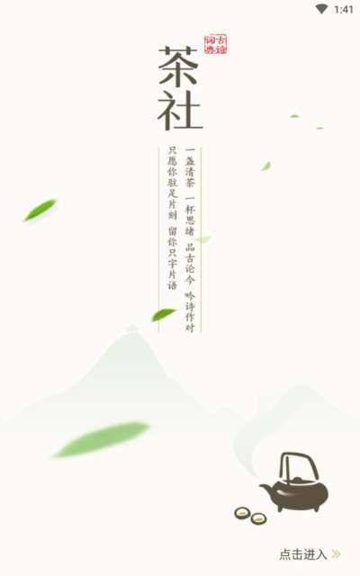 茶社悦读最新版下载截图2