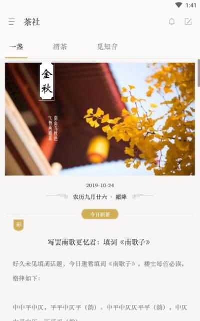 茶社悦读最新版下载截图3