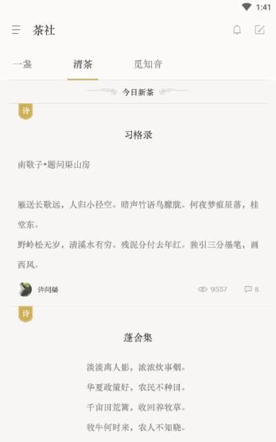 茶社悦读最新版下载截图4