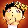 神脑洞游戏最新版手游下载v1.6.7