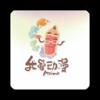 我爱动漫网安卓版下载v2.3.1