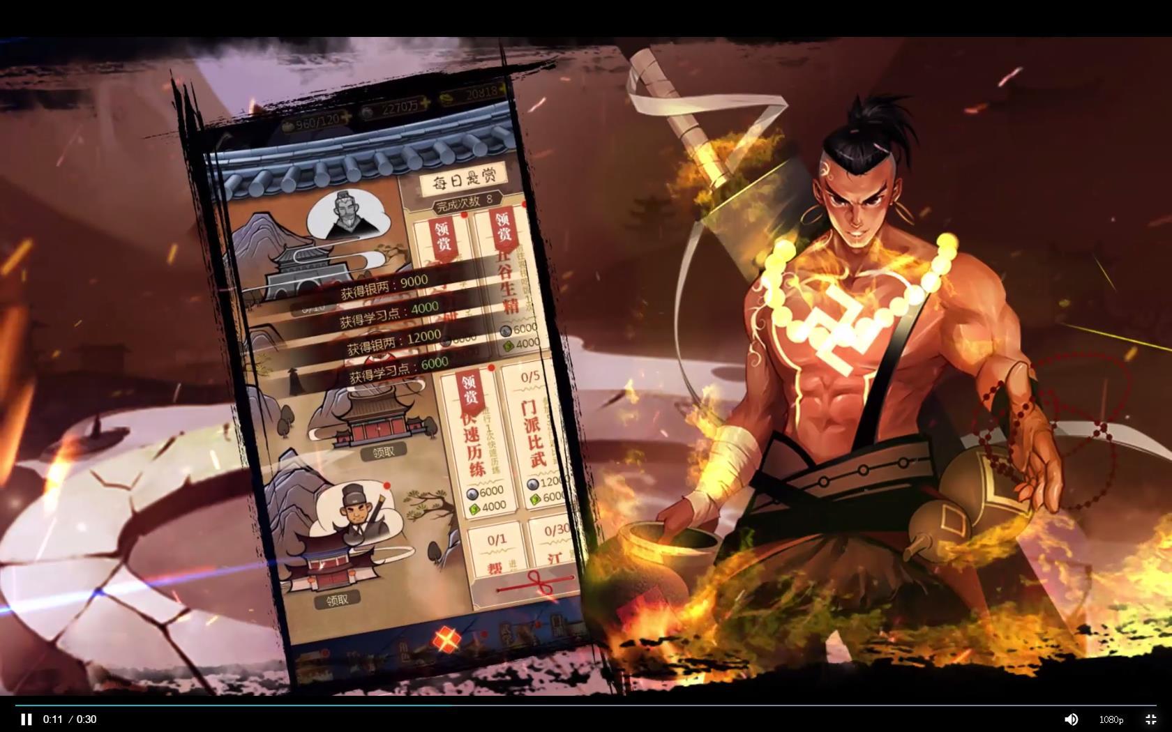 武林英雄传铁血武林手游下载v16.0截图0