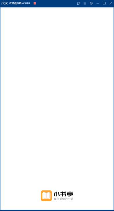 小书亭最新版下载截图0