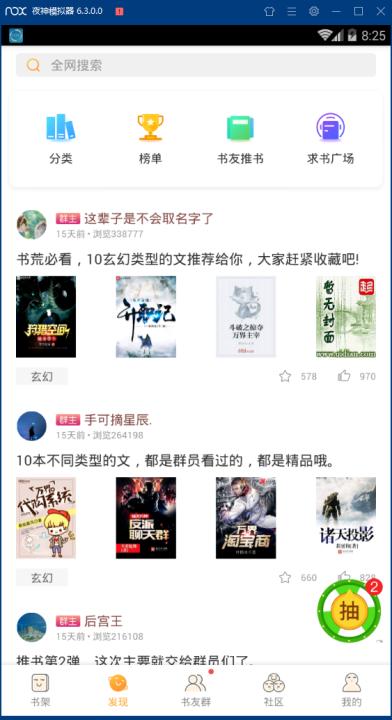 小书亭最新版下载截图1