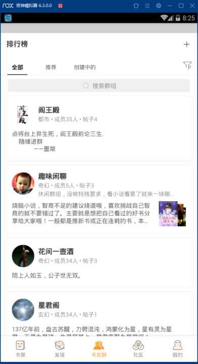 小书亭最新版下载截图2