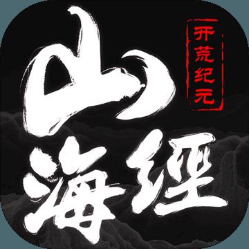 山海经妖兽记开荒纪元预约版下载v1.1