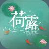 荷露官方最新版手游下载v1.0.0