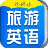 超实用旅游英语宝典最新版下载v3.4.3
