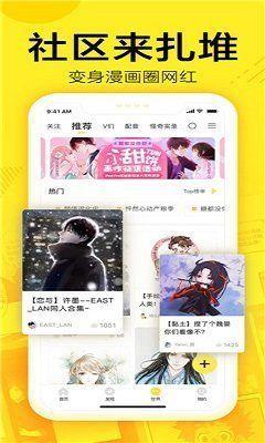 鹤羽漫画官方app下载v1.0.1截图0