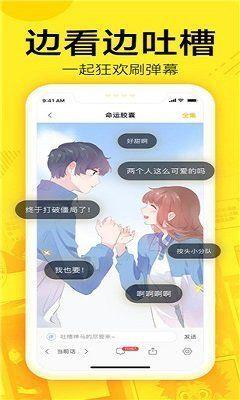 鹤羽漫画官方app下载v1.0.1截图1