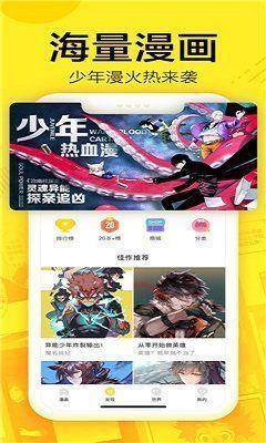 鹤羽漫画官方app下载v1.0.1截图3