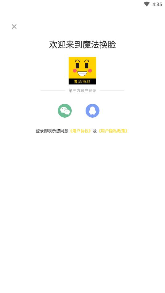 魔法换脸安卓版下载v5.9.1截图3