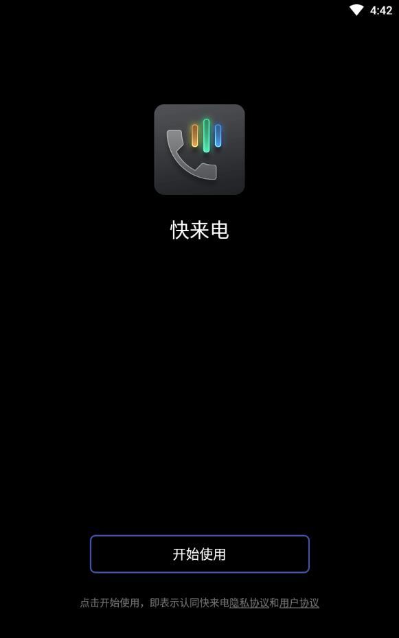 快来电安卓版下载v1.0.0截图0