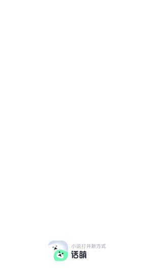 话萌小说安卓版下载v1.0.0截图0