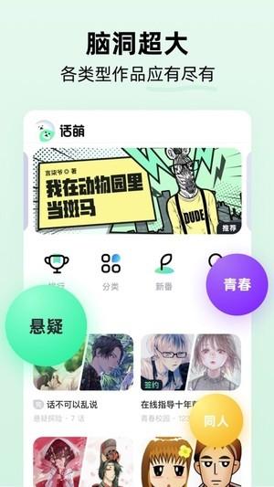 话萌小说安卓版下载v1.0.0截图2