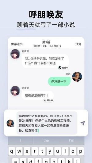 话萌小说安卓版下载v1.0.0截图3