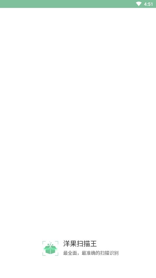 洋果扫描王官方安卓版下载v1.0.0截图2