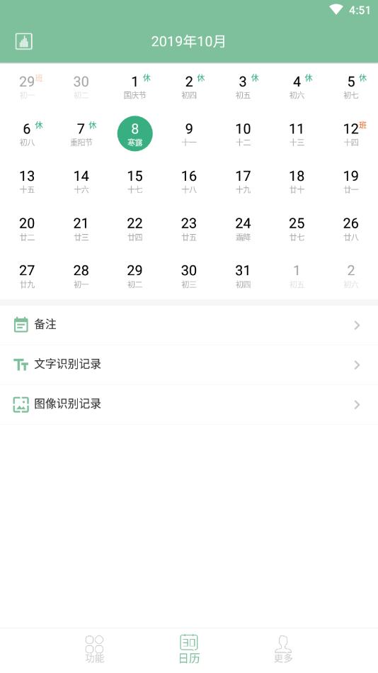 洋果扫描王官方安卓版下载v1.0.0截图1