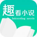 趣看小说手机版下载v1.2.3