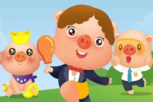阳光养猪场苹果最新版本手游下载