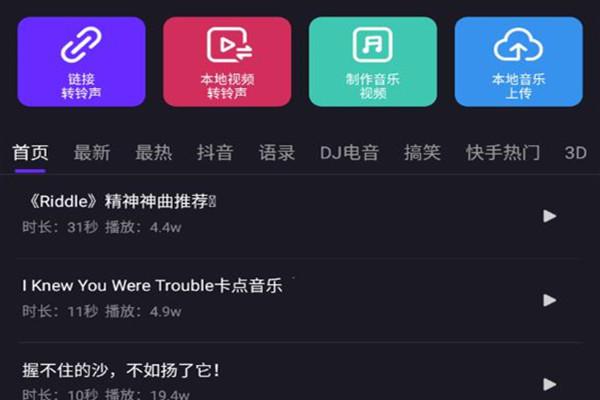 Biu魔音app苹果版下载