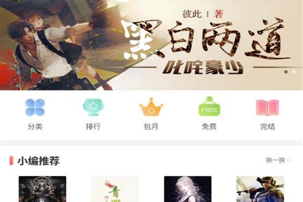 热搜小说app榜单排名言情版下载