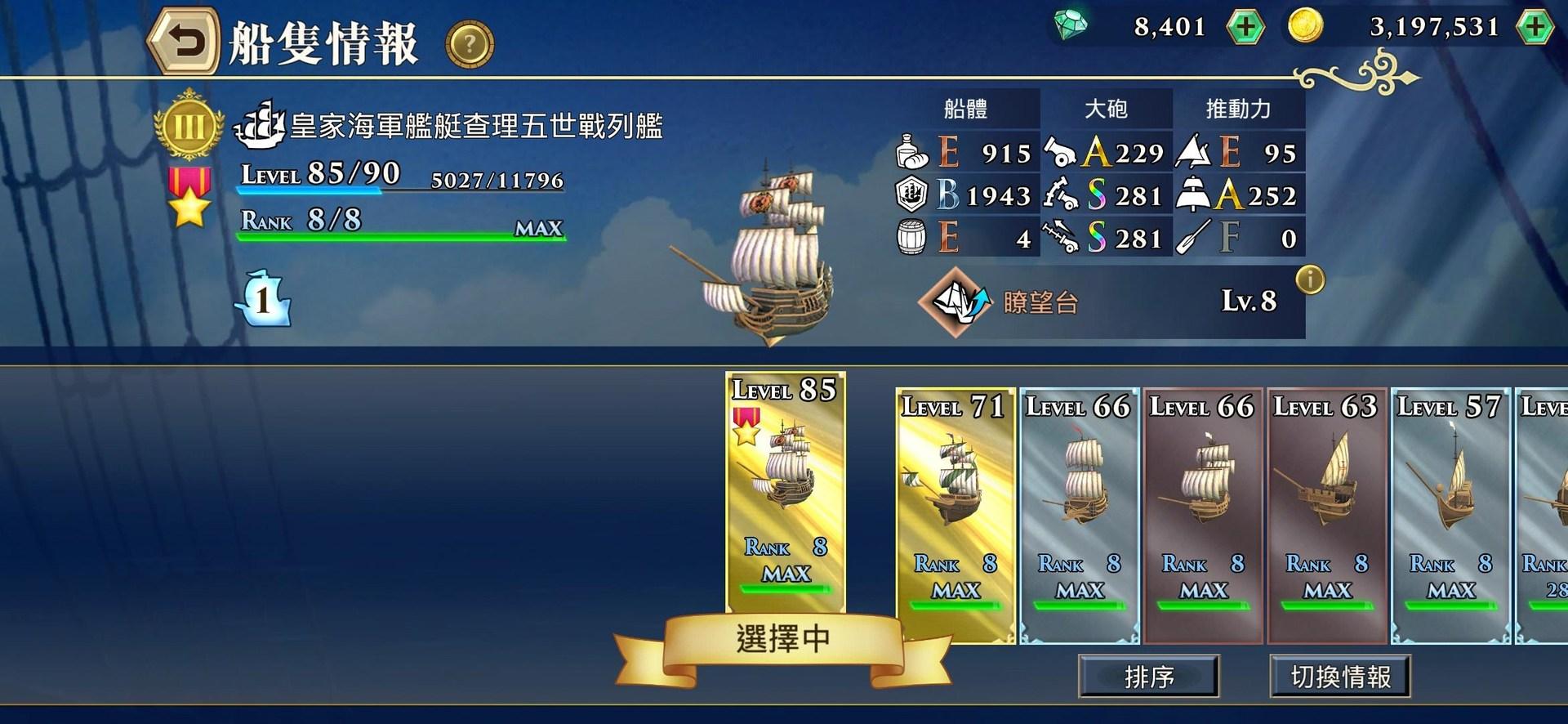 攻略 時代 大 航海 6