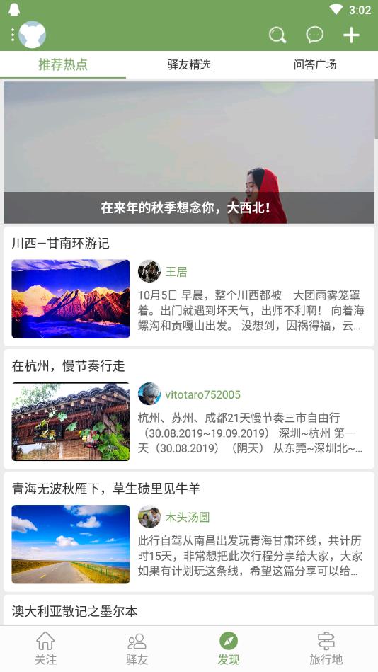 青驿最新版下载v1.1.42截图0