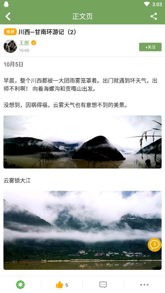 青驿最新版下载v1.1.42截图2