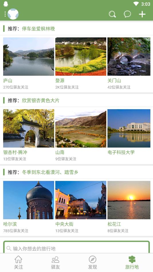 青驿最新版下载v1.1.42截图3
