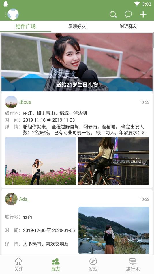 青驿最新版下载v1.1.42截图1