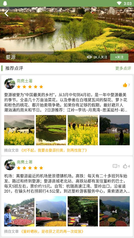 青驿最新版下载v1.1.42截图4