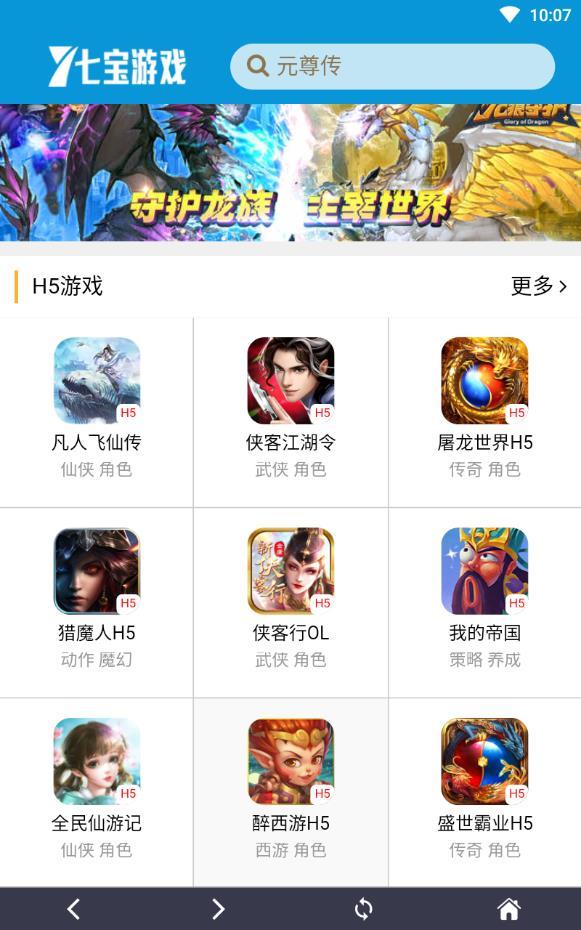 七宝游戏大全安卓版下载v1.0.6截图3