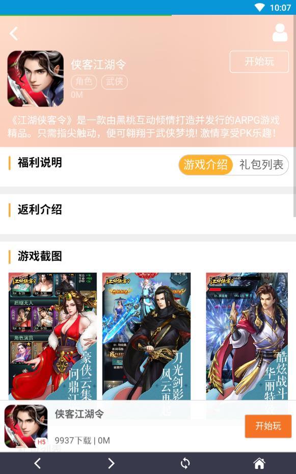 七宝游戏大全安卓版下载v1.0.6截图4