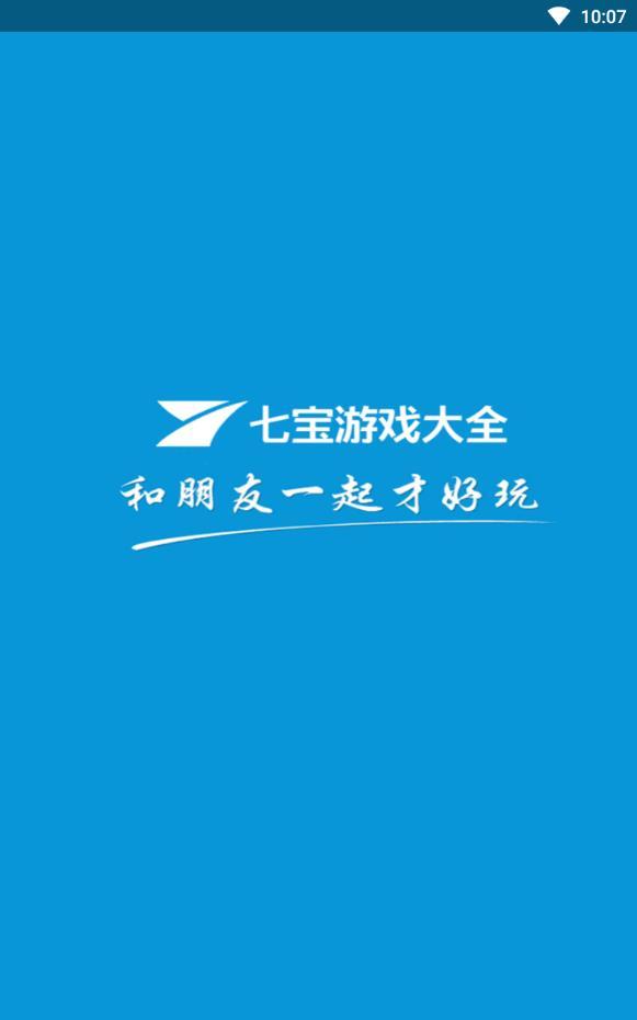 七宝游戏大全安卓版下载v1.0.6截图0