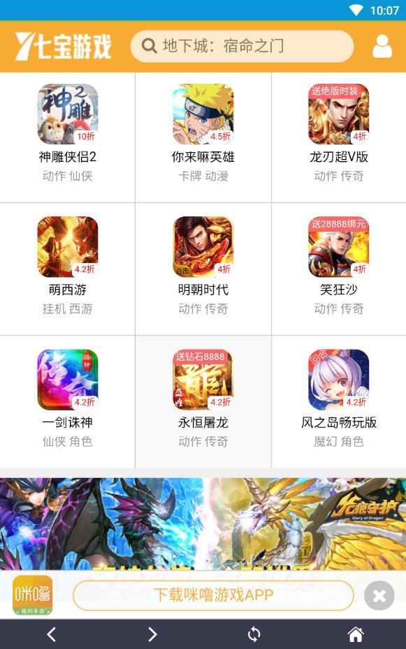 七宝游戏大全安卓版下载v1.0.6截图2