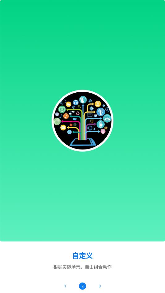 超级点击器安卓版下载v1.0截图1