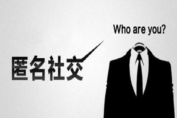 匿名交友app