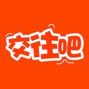 交往吧免费相亲官方版下载v4.1.8