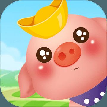 阳光养猪场苹果最新版本手游下载v1.0.6