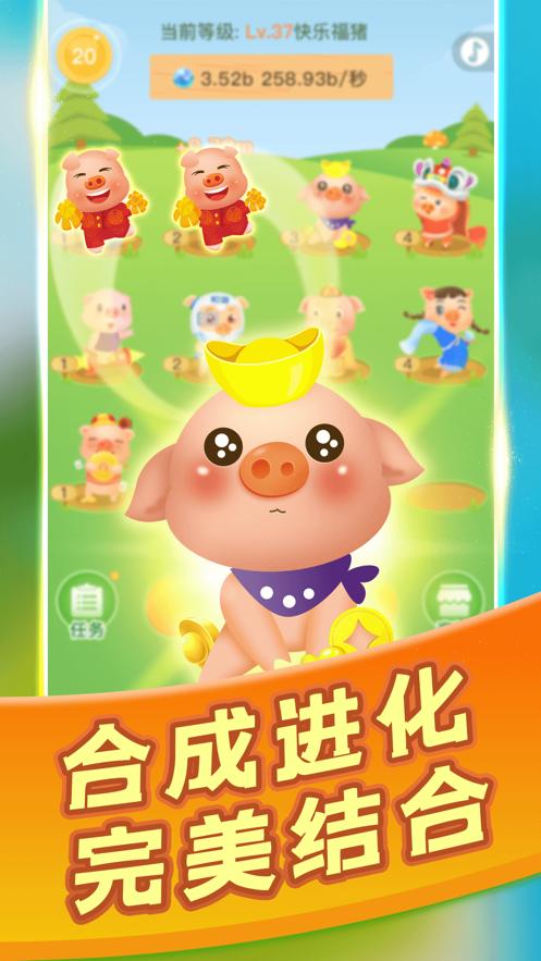 阳光养猪场苹果最新版本手游下载v1.0.6截图1