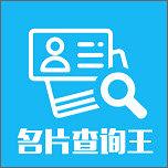 名片查询王免费试用下载v1.0.1