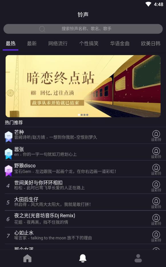 Biu魔音app苹果版下载v2.0.3截图1